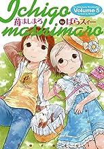 表紙: 苺ましまろ(5) (電撃コミックス) | ばらスィー