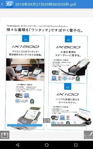 『ScanSnap Connect Application (日本語版)』の4枚目の画像