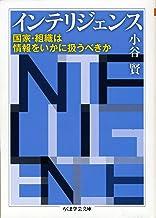 表紙: インテリジェンス ――国家・組織は情報をいかに扱うべきか (ちくま学芸文庫) | 小谷賢