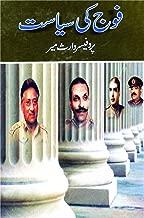 Fauj Ki Siasat (Urdu Edition)