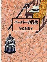 表紙: バーバーの肖像 (集英社文芸単行本) | 早乙女朋子