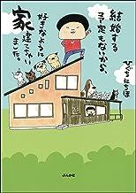 表紙: 結婚する予定もないから、好きなように家建てちゃいました。 (本当にあった笑える話) | ひぐちにちほ