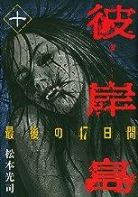 表紙: 彼岸島 最後の47日間(10) (ヤングマガジンコミックス) | 松本光司