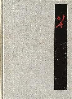 HOKUSAI: The Thirty-six Views of Mt. Fuji (Masterworks of Ukiyo-e series)