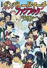 表紙: 小説版 ガンパレード・マーチ ファンブック ビジュアル&ノベルズ | きむら じゅんこ