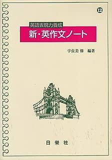 英語表現力養成新・英作文ノート