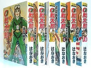 0戦太郎 コミック 全6巻完結セット (マンガショップシリーズ)