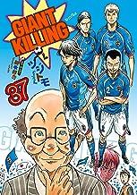 表紙: GIANT KILLING(37) (モーニングコミックス) | 綱本将也