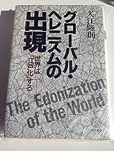 グローバル・ヘレニズムの出現: 世界は「江戸化」する (教文選書)