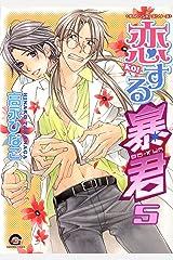恋する暴君 5 (GUSH COMICS) Kindle版