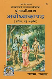 Shri Ramcharitmanas : Ayodhya Kand Code 95