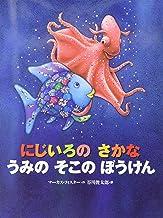 Rainbow Fish Discovers the Deep Sea (Japanese Edition)