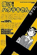 表紙: 働け! ハタラキさん (ビームコミックス)   金平 守人