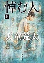 表紙: 悼む人 上 (文春文庫) | 天童荒太