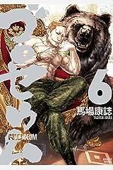ゴロセウム(6) (シリウスコミックス) Kindle版