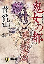表紙: 鬼女の都 (祥伝社文庫) | 菅浩江