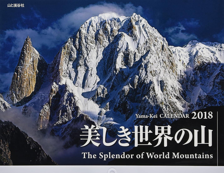 首尾一貫したポンペイ花火カレンダー2018 美しき世界の山 (ヤマケイカレンダー2018)