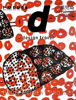 増補改訂版 d design travel KAGOSHIMA