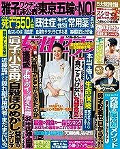 女性セブン 2021年 7月29日・8月5日合併号 [雑誌] 週刊女性セブン