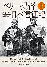 表紙: ペリー提督日本遠征記 上 (角川ソフィア文庫) | M・C・ペリー