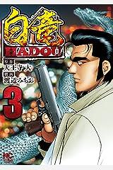白竜HADOU 3 Kindle版