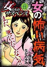 女たちのサスペンス vol.11 女の怖い病気 (家庭サスペンス)