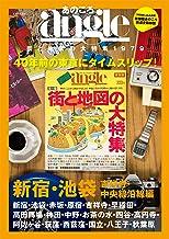 表紙: あのころangle 街と地図の大特集1979 新宿・池袋・吉祥寺・中央線沿線編 | 主婦と生活社