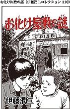表紙: お化け屋敷の謎(伊藤潤二コレクション 110) (朝日コミックス)   伊藤 潤二