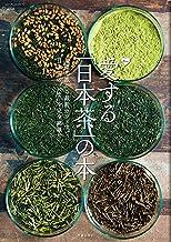 表紙: 愛する「日本茶」の本 (サクラBooks) | 今井久雄
