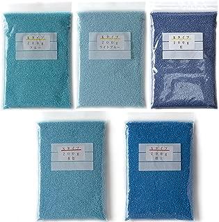 カラーサンド 各200g 水色×群青×ブルー×ライトブルー×藍の5色セット 粗粒(1mm程度の粒) #日本製