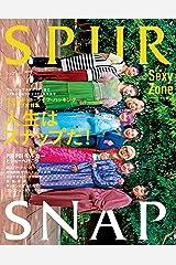 SPUR (シュプール) 2021年7月号 [雑誌] Kindle版