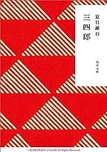 表紙: 三四郎 (角川文庫) | 夏目 漱石