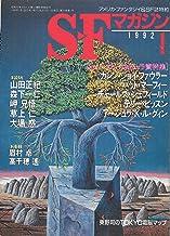 S-Fマガジン 1992年01月号 (通巻421号)