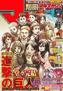 [雑誌] 別冊少年マガジン 2021年05月号