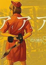 表紙: アイアムアヒーロー(8) (ビッグコミックス) | 花沢健吾