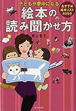表紙: 子どもが夢中になる 絵本の読み聞かせ方 | 景山聖子