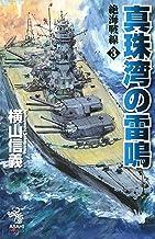 表紙: 絶海戦線3 真珠湾の雷鳴 (朝日ノベルズ) | 横山信義