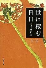 表紙: 世に棲む日日(一) (文春文庫) | 司馬遼太郎