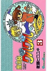 魔法陣グルグル 3巻 (デジタル版ガンガンコミックス) Kindle版