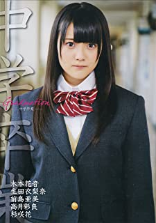 「Graduation-中学卒業-」 (TOKYO NEWS MOOK 338号)