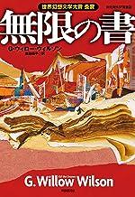 表紙: 無限の書 (創元海外SF叢書) | G・ウィロー・ウィルソン