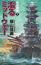 表紙: 絶海戦線1 滾るミッドウェー (朝日新聞出版) | 横山信義