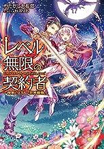 レベル無限の契約者~神剣とスキルで世界最強~ (TOブックスラノベ)