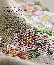表紙: オノエ・メグミのクロスステッチ 花コレクション   オノエ・メグミ