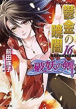 表紙: 破妖の剣6 鬱金の暁闇16 (集英社コバルト文庫) | 小島榊