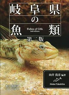 岐阜県の魚類第二版