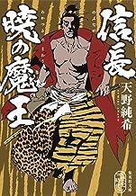 表紙: 信長 暁の魔王 (集英社文庫) | 天野純希