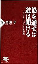 表紙: 筋(すじ)を通せば道は開ける フランクリンに学ぶ人生の習慣 (PHP新書) | 齋藤 孝