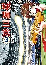 表紙: 球場三食(3) (アフタヌーンコミックス) | 渡辺保裕