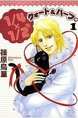 1/4×1/2R(1) (Nemuki+コミックス) Kindle版